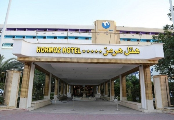 هتل هرمز