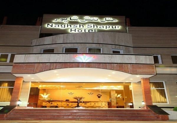 هتل نقش شاپور