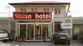 هتل شیان